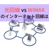 光回線とワイマックスを比較!料金、速度を徹底調査!